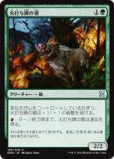 火打ち蹄の猪/Flinthoof Boar 【日本語版】 [EMA-緑U]《状態:NM》