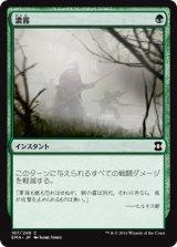 濃霧/Fog 【日本語版】 [EMA-緑C]