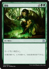 調和/Harmonize 【日本語版】 [EMA-緑U]《状態:NM》