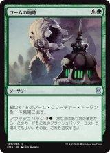 ワームの咆哮/Roar of the Wurm 【日本語版】 [EMA-緑U]