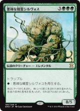 悪辣な精霊シルヴォス/Silvos, Rogue Elemental 【日本語版】 [EMA-緑R]《状態:NM》
