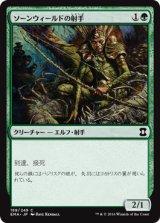 ソーンウィールドの射手/Thornweald Archer 【日本語版】 [EMA-緑C]