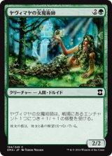 ヤヴィマヤの女魔術師/Yavimaya Enchantress 【日本語版】 [EMA-緑C]《状態:NM》
