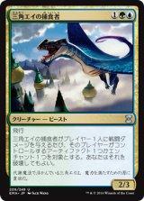 三角エイの捕食者/Trygon Predator 【日本語版】 [EMA-金U]《状態:NM》