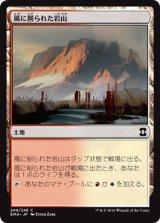 風に削られた岩山/Wind-Scarred Crag 【日本語版】 [EMA-茶C]