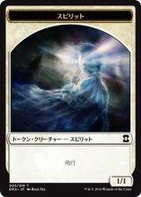 スピリット/SPIRIT No.3 【日本語版】 [EMA-トークン]