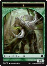 象/ELEPHANT 【日本語版】 [EMA-トークン]