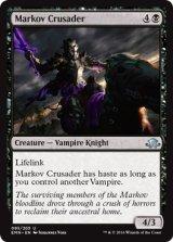 マルコフの十字軍/Markov Crusader 【英語版】[EMN-黒U]
