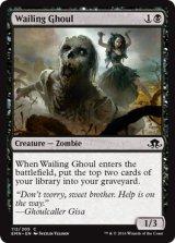 嘆きのグール/Wailing Ghoul 【英語版】 [EMN-黒C]