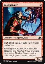 大胆な刺突者/Bold Impaler 【英語版】[EMN-赤C]