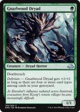 節くれ木のドライアド/Gnarlwood Dryad 【英語版】[EMN-緑U]