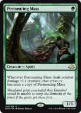 蔓延するもの/Permeating Mass 【英語版】[EMN-緑R]