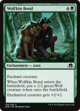 狼族の絆/Wolfkin Bond 【英語版】[EMN-緑C]