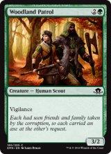 森林の巡回者/Woodland Patrol 【英語版】[EMN-緑C]