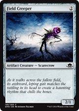 耕地這い/Field Creeper 【英語版】[EMN-灰C]