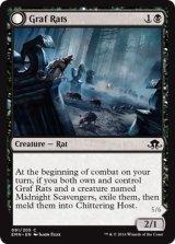 墓ネズミ/Graf Rats 【英語版】[EMN-黒C]