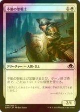 [FOIL] 不動の聖戦士/Steadfast Cathar 【日本語版】[EMN-白C]