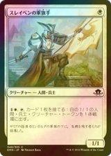 [FOIL] スレイベンの軍旗手/Thraben Standard Bearer 【日本語版】[EMN-白C]