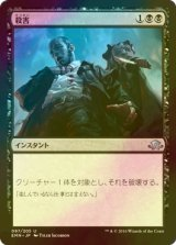 [FOIL] 殺害/Murder 【日本語版】[EMN-黒U]