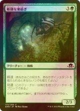 [FOIL] 敏捷な巣紡ぎ/Swift Spinner 【日本語版】[EMN-緑C]