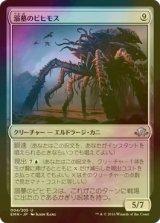 [FOIL] 溺墓のビヒモス/Drownyard Behemoth 【日本語版】[EMN-無U]