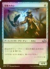 [FOIL] 霊動カカシ/Geist-Fueled Scarecrow 【日本語版】[EMN-アU]