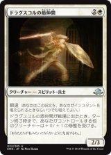 ドラグスコルの盾仲間/Drogskol Shieldmate 【日本語版】[EMN-白U]