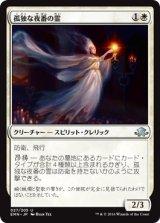 孤独な夜番の霊/Geist of the Lonely Vigil 【日本語版】[EMN-白U]