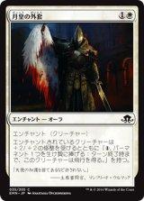 月皇の外套/Lunarch Mantle 【日本語版】[EMN-白C]