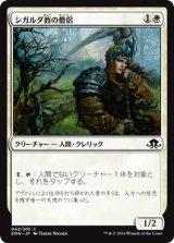 シガルダ教の僧侶/Sigardian Priest 【日本語版】[EMN-白C]