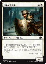 不動の聖戦士/Steadfast Cathar 【日本語版】[EMN-白C]