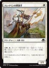 スレイベンの軍旗手/Thraben Standard Bearer 【日本語版】[EMN-白C]