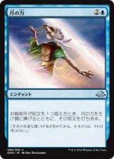 月の力/Lunar Force 【日本語版】[EMN-青U]