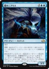 霜のニブリス/Niblis of Frost 【日本語版】[EMN-青R]