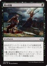 墓の収穫/Graf Harvest 【日本語版】[EMN-黒U]