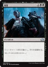殺害/Murder 【日本語版】[EMN-黒U]