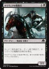 オリヴィアの竜騎兵/Olivia's Dragoon 【日本語版】[EMN-黒C]