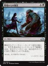 墓場からの復活/Rise from the Grave 【日本語版】[EMN-黒U]