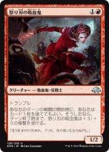 怒り刃の吸血鬼/Furyblade Vampire 【日本語版】[EMN-赤U]《状態:NM》