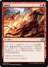 焼夷流/Incendiary Flow 【日本語版】[EMN-赤U]《状態:NM》