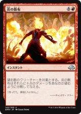 炎の散布/Spreading Flames 【日本語版】[EMN-赤U]