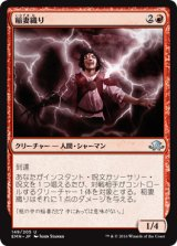 稲妻織り/Weaver of Lightning 【日本語版】[EMN-赤U]《状態:NM》