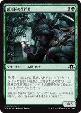 辺境林の生存者/Backwoods Survivalists 【日本語版】[EMN-緑C]