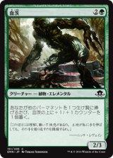 血茨/Bloodbriar 【日本語版】[EMN-緑C]