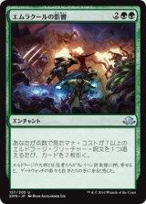 エムラクールの影響/Emrakul's Influence 【日本語版】[EMN-緑U]