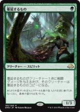 蔓延するもの/Permeating Mass 【日本語版】[EMN-緑R]
