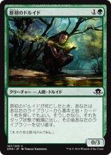 原初のドルイド/Primal Druid 【日本語版】[EMN-緑C]