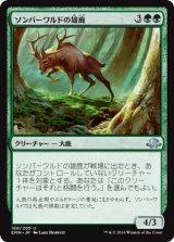 ソンバーワルドの雄鹿/Somberwald Stag 【日本語版】[EMN-緑U]《状態:NM》