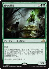 狩りの精霊/Spirit of the Hunt 【日本語版】[EMN-緑R]