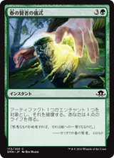 春の賢者の儀式/Springsage Ritual 【日本語版】[EMN-緑C]